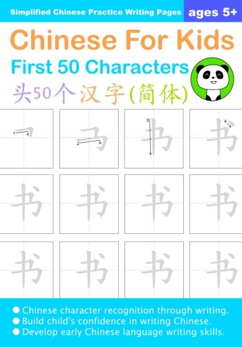Chinese For Kids First 50 Characters Ages 5+ (Simplified): Chinese Writing Practice Workbook (Chinese for Kids Workbook)