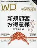 Web Designing 2017年 4月号