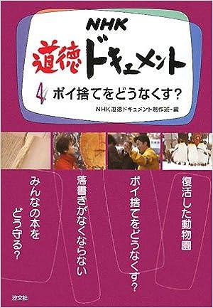 NHK道徳ドキュメント〈4〉ポイ捨...