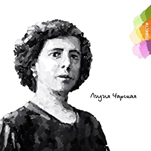 Lidia Charskaya: Selected Novels Audiobook