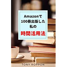 Time utilization method: I published 100 books on Amazon Amazon 100 Books (Japanese Edition)