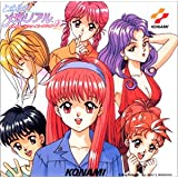 「ときめきメモリアル」ボーカル・ベスト・コレクション2