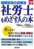 最新最強の合格法 社労士をめざす人の本〈'06年版〉 (最新最強の合格法)
