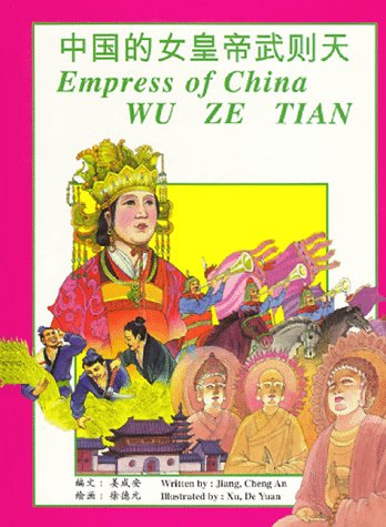 Empress of China: Wu Ze Tian (English and Chinese Edition)