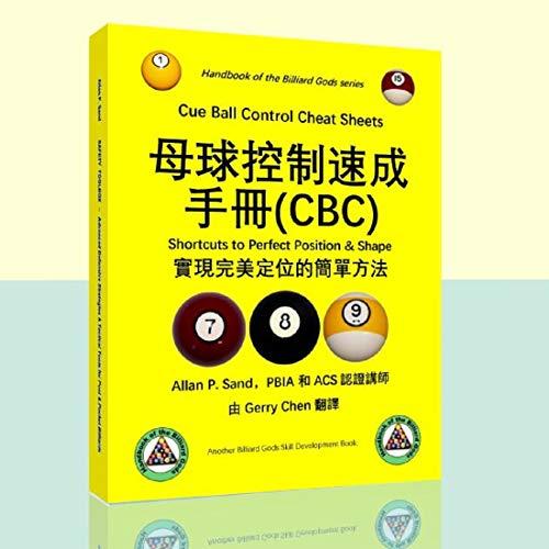 母球控制速成 手冊(CBC): Cue Ball Control Cheat Sheets (Traditional Chinese Edition) por Allan Sand,Gerry Chen