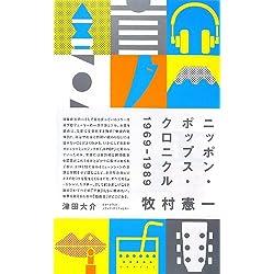 ニッポン・ポップス・クロニクル 1969-1989 (SPACE SHOWER BOOks) [単行本]