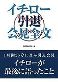 イチロー 引退会見全文