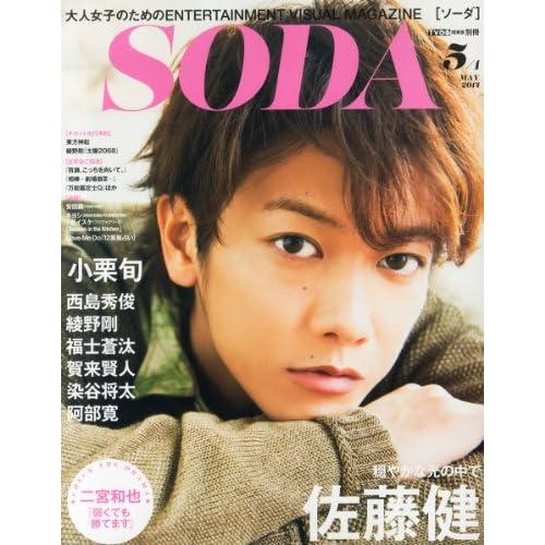 SODA 2014年5月号 表紙画像