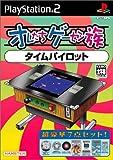 Oretachi Geasen Zoku Sono 4: Time Pilot [Japan Import]