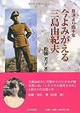 今よみがえる三島由紀夫―自決より四十年