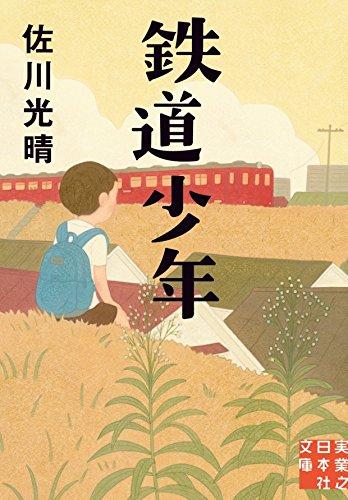 鉄道少年 (実業之日本社文庫)