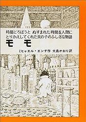 Momo [Japanese Edition]
