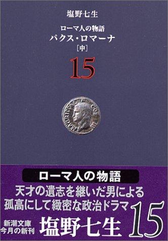 ローマ人の物語〈15〉パクス・ロマーナ(中) (新潮文庫)