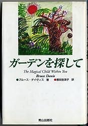 The Magical Child Within You = Gaden o sagashite [Japanese Edition]