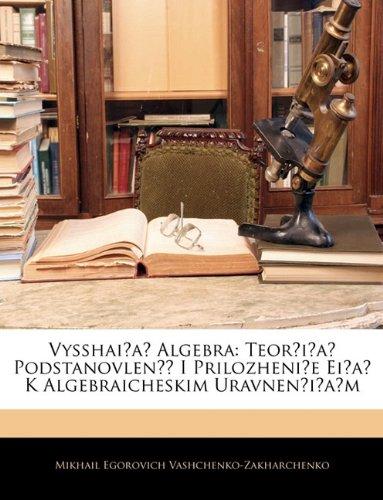 Vysshai︠a︡ algebra