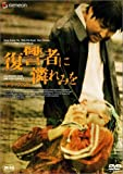 [DVD]復讐者に憐れみを デラックス版