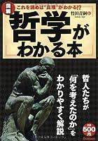 図解 哲学がわかる本: 哲人たちが「何を考えたのか」をわかりやすく解説!