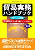 貿易実務ハンドブック アドバンスト版 第4版 「貿易実務検定(R)」準A級・B級オフィシャルテキスト
