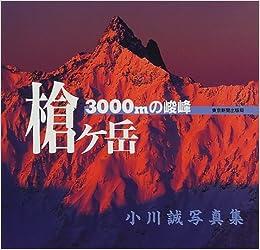 槍ケ岳 3000mの峻峰 | 小川 誠 |...