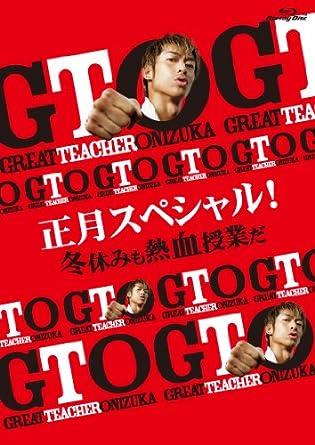 「GTO 正月スペシャル!冬休みも熱血授業だ」の画像検索結果