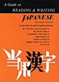 A Guide to Reading and Writing Japanese, Florence Sakade, 0804802262