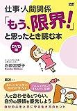 Special Interest - Shigoto.Ningen Kankei Mo Genkai! To Omotta Toki Yomu Hon DVD Version [Japan DVD] OHB-107
