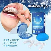 Kit de Protección Dental 4 piezas, Y.F.M Protector Bucal Cuidado Dentadura Dental Bruxismo Rechinar Dientes...