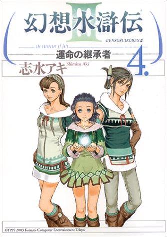 4 (Genso Suikoden 3: Unmei no Keishosha) (in Japanese)