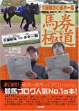 Kubo sum Gong VS Akagi Ikki betting mob (2006) ISBN: 4861911605 [Japanese Import]