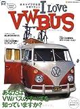 アイ・ラブ・ビートル・バス―あなたはVWバスのすべてを知っていますか? (Neko mook (821))
