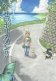 へ〜せいポリスメン!! 5 (ヤングジャンプコミックス)