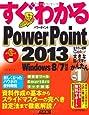 すぐわかる PowerPoint 2013 Windows 8/7対応 (すぐわかるシリーズ)
