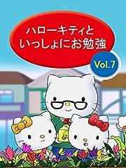 ハローキティといっしょにお勉強 vol.7