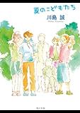 夏のこどもたち (角川文庫)