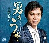 Hiroshi Miyama - Otoko No Uso / Tadaharu [Japan CD] CRCN-1655