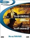 「フレンチ・コネクション」+「フレンチ・コネクション2」(初回生産限定) [Blu-ray]
