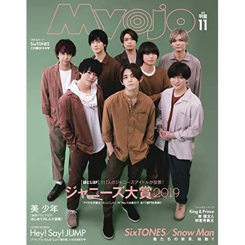 Myojo 2019年11月号 表紙画像