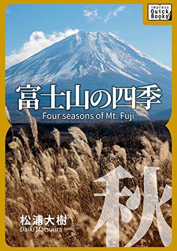 富士山の四季 ―秋― impress QuickBooks