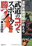 武道のコツでスポーツに勝つ!―運動基礎理論が教える