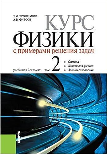Решение задач по физике h решения задач по химии онлайн бесплатно