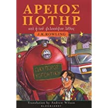 Harry Potter and the Philosopher's Stone: Ancient Greek Edition