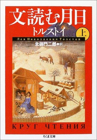 文読む月日〈上〉 (ちくま文庫)