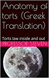 Anatomy of torts (Greek Translation)  (Prime Members Can Read Free!): e law book, Torts law inside and out