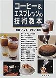 コーヒー&エスプレッソの技術教本―抽出・バリエーション・焙煎