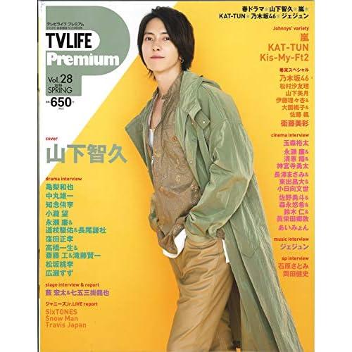 TV LIFE Premium Vol.28 表紙画像