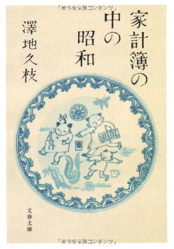 Read Online Kakeibo no naka no shōwa pdf epub