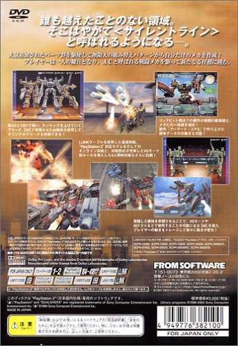 Armored Core 3: Silent Line (PlayStation2 The Best) [Japan Import]