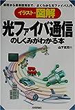 img - for Irasuto zukai hikari faiba tsu shin no shikumi ga wakaru hon : genri kara saishin gijutsu made yoku wakaru hikari faiba nyumon [Japanese Edition] book / textbook / text book