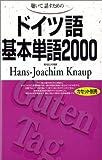 聴いて,話すための-ドイツ語基本単語2000 (<テキスト>)