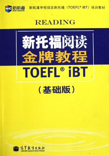 New TOEFL Reading - basic (Chinese Edition)